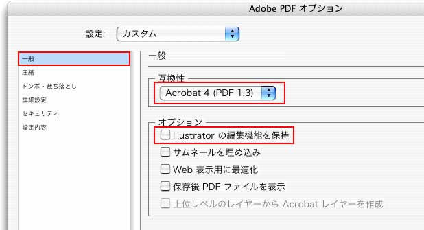 Illustratorcs PDF一般タブ