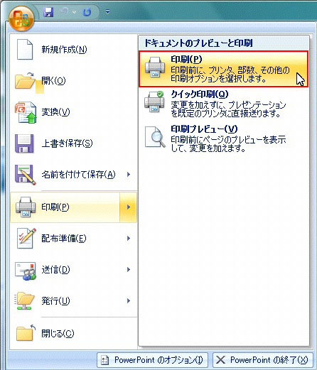 PowerPoint 2007 Adobe PDF